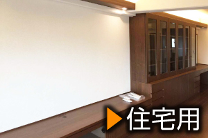 住宅用/製作・施工事例